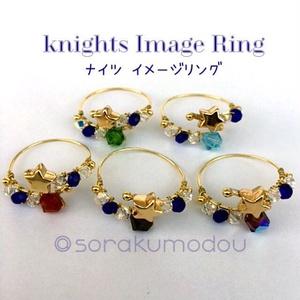 【あんスタ】knights(ナイツ)イメージリング