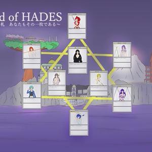 hand of hades 第一章