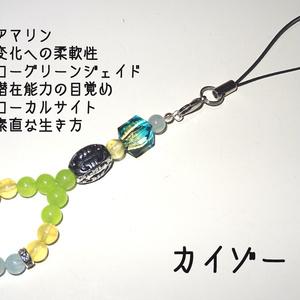 遊戯王SEVENSイメージパワーストーンストラップ