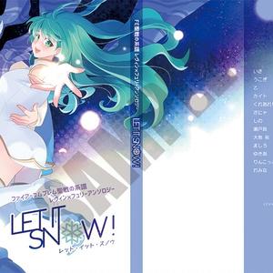 レヴィン×フュリーアンソロジー「LET IT SNOW!」