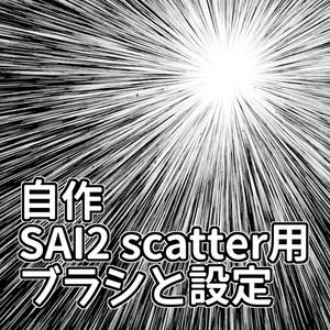 前verのSAI2のscatterブラシ
