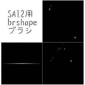 sai2用brshapeブラシ