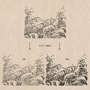 SAI2用 め印の波紋集