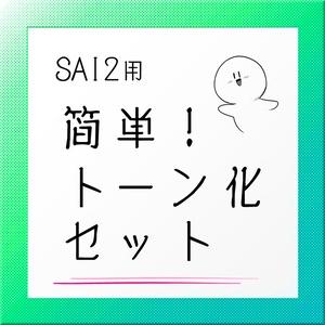 ~6/30 1000円 SAI2用 簡単!トーン化セット