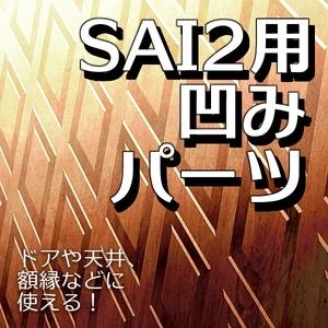 3/15追加 SAI2用凹みパーツ