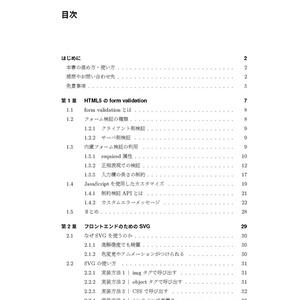 【紙じゃないほう(電子書籍版)】フロントエンドごった盛本 PIVO丼