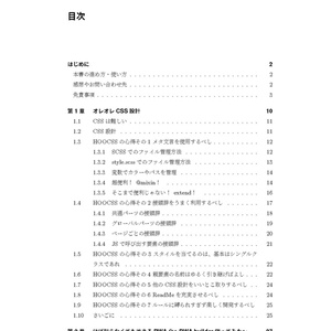 【電子版】フロントエン丼