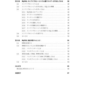 【電子版】バックエン丼