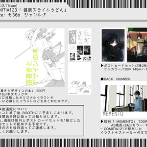 コミティア123新刊セット