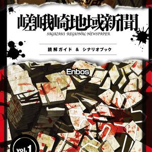 嵯峨崎地域新聞読解ガイド&シナリオブック vol.1