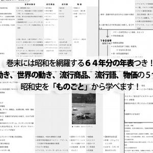 嵯峨崎地域新聞読解ガイド&シナリオブック vol.2 昭和資料集