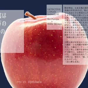 林檎は彼方のエデンの夢を見る