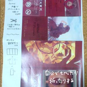 『ティタニア体内美術館』パンフレット(印刷用データ)