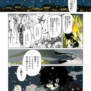【1巻】あくまのじがぞう展(PDFデータ)