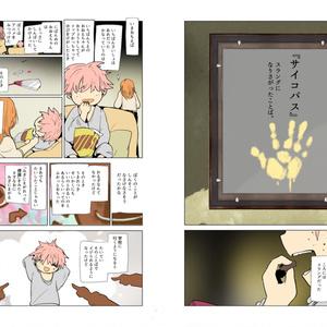 【4巻】あくまのじがぞう展(PDFデータ)