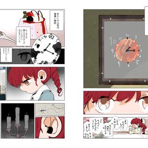 【6巻】あくまのじがぞう展(PDFデータ)