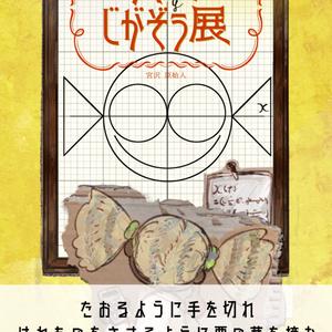 【7巻】あくまのじがぞう展(PDFデータ)