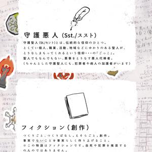 【9巻】あくまのじがぞう展(PDFデータ)