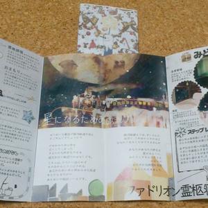 『クァドリオン霊柩寝台車』パンフレット(印刷用データ)