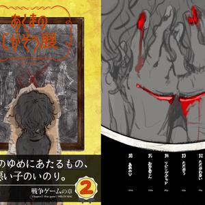 【1~9巻セット】あくまのじがぞう展(PDFデータ)