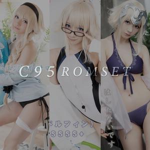 C95新刊ROMセット(ROM3種類)