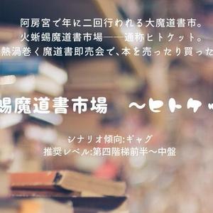 【マギロギシナリオ】火蜥蜴魔道書市場 ~ヒトケット~