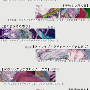 【イラスト×SS本】箱詰少女