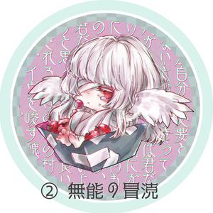 【白雲石コースター】箱詰少女(全3種)【受注生産】