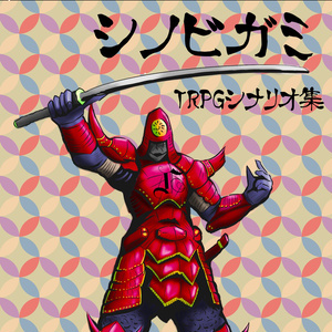 【配布データ】K.C.complex vol.4 ―シノビガミ―