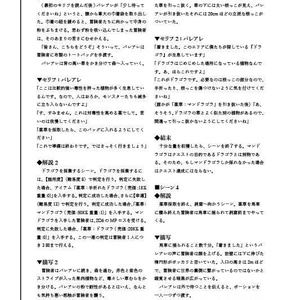 【このすば】K.C.complex vol.4 ―この素晴らしい世界に祝福を!TRPG― 電子版