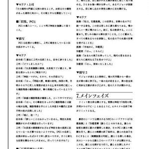 【シノビガミ】K.C.complex vol.4 ―シノビガミ― 電子版