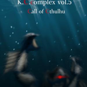 【CoC】K.C.complex vol.5 Call of Cthulhu 電子版