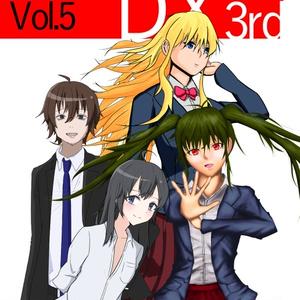 【DX 3rd】K.C.complex vol.5 DX 3rd 電子版