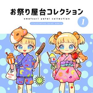 新刊 お祭り屋台コレクション1