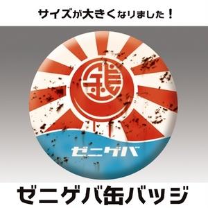 ゼニゲバ缶バッジNEO (56㎜)