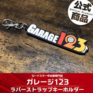 Garage123 ロゴラバーストラップキーホルダー