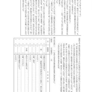 盆土産(中学2年)