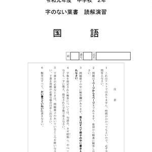 字のない葉書(中学2年)