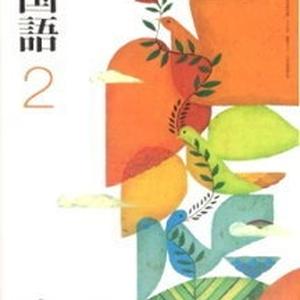 光村国語 2年 前期