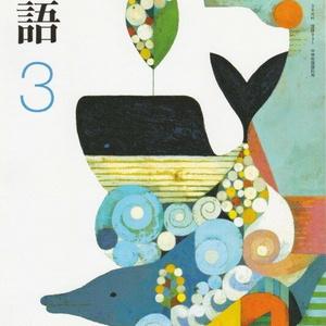 光村国語 3年 前期