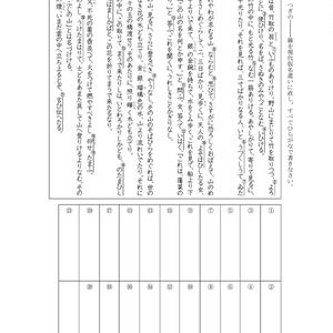 竹取物語 基本編(中学1年)