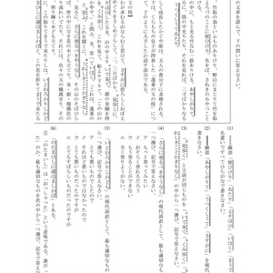 竹取物語 応用編(中学1年・3年)