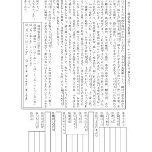 扇の的 基礎編(中学2年)