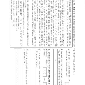 扇の的 『源平盛衰記』編(中学2年・3年)