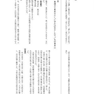 解説 古今和歌集仮名序・君待つと(中学3年)
