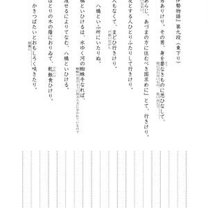 伊勢物語 東下り(中学2~3年 古文 補習問題)