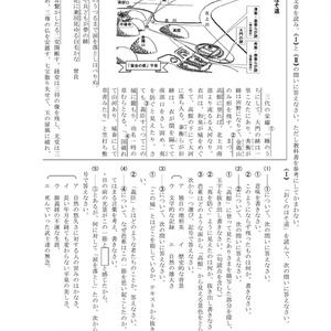 おくのほそ道 演習(中学3年)
