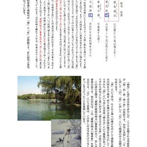 漢詩の風景(中学2年)