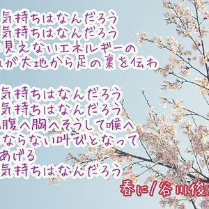 春に(中学3年)