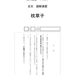 枕草子(中学2年)
